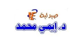 دكتورة ايمي محمد