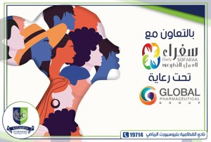 إحتفالية يوم المرأة المصرية