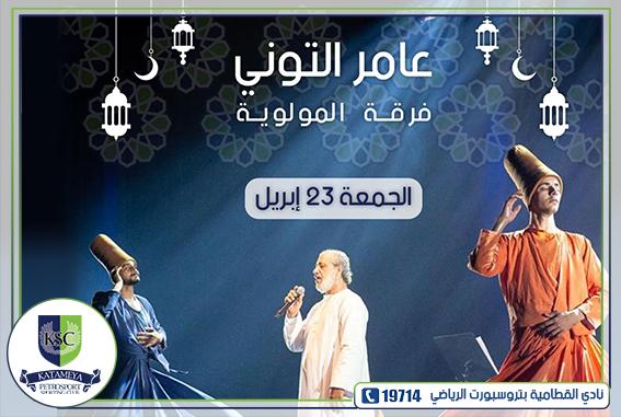 You are currently viewing أمسية دينية فرقة المولوية