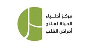 Read more about the article مركز أطباء الحياة (مركز متخصص لعلاج أمراض القلب)