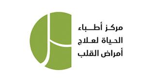 مركز أطباء الحياة (مركز متخصص لعلاج أمراض القلب)
