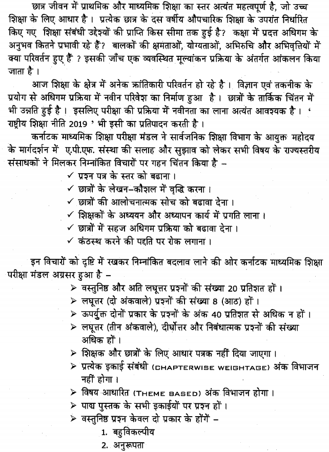 Karnataka SSLC Hindi Model Question Papers with Answers 5