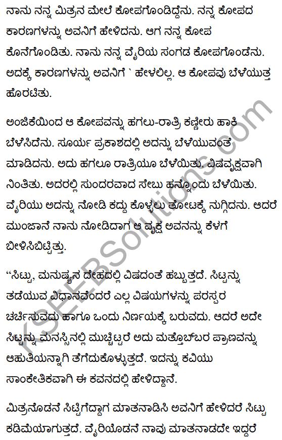 A Poison Tree Poem Summary in Kannada 1