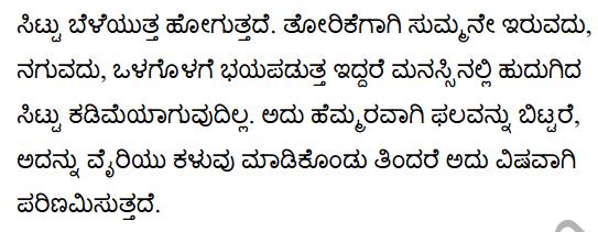 A Poison Tree Poem Summary in Kannada 2