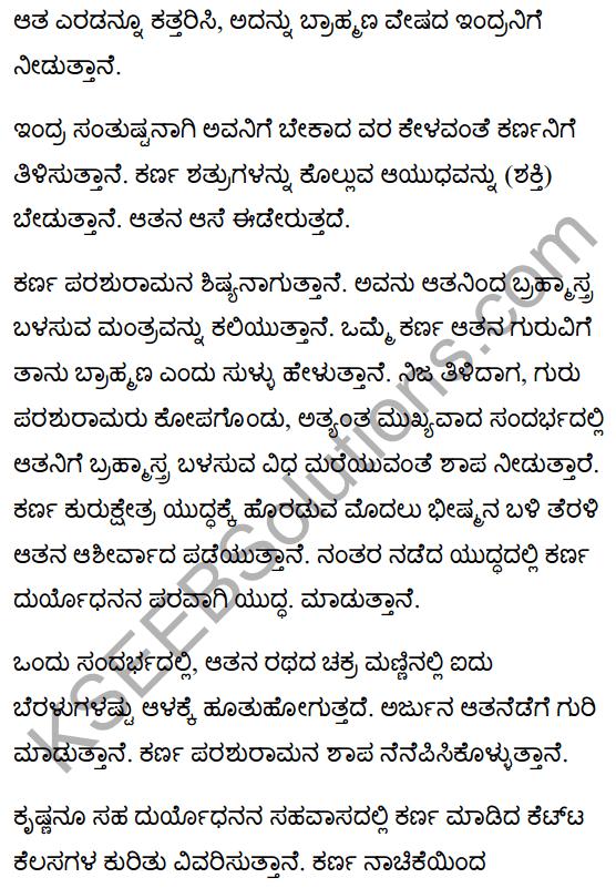 Karna Summary in Kannada 2