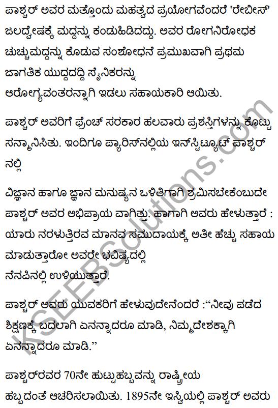 Louis Pasteur, Conqueror of Disease Summary in Kannada 4