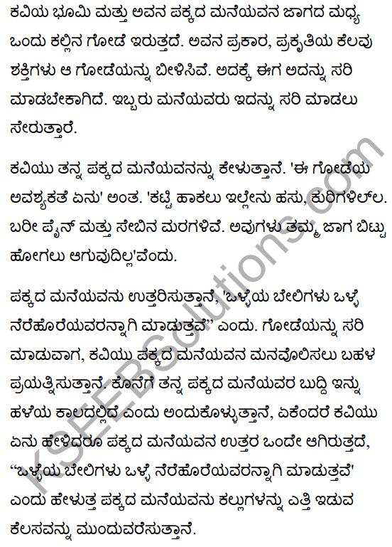 Mending Wall Poem Summary in Kannada 1
