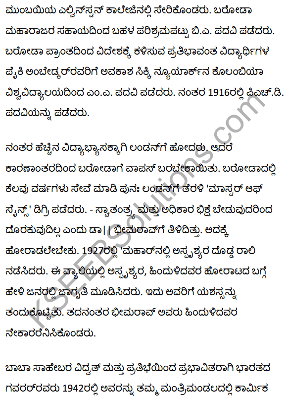 बाबासाहेब डॉ. अंबेडकर Summary in Kannada 2
