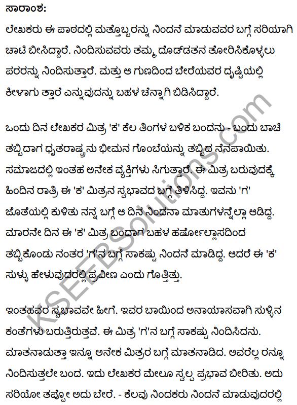 1st PUC Hindi Textbook Answers Sahitya Vaibhav Chapter 3 निन्दा रस 1