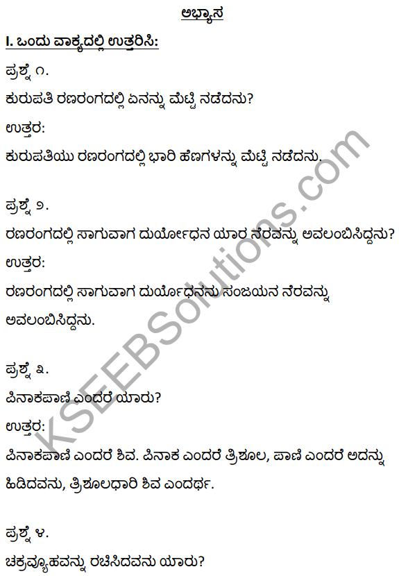 1st PUC Kannada Textbook Answers Sahitya Sanchalana Chapter 1 Duryodhana Vilapa 1