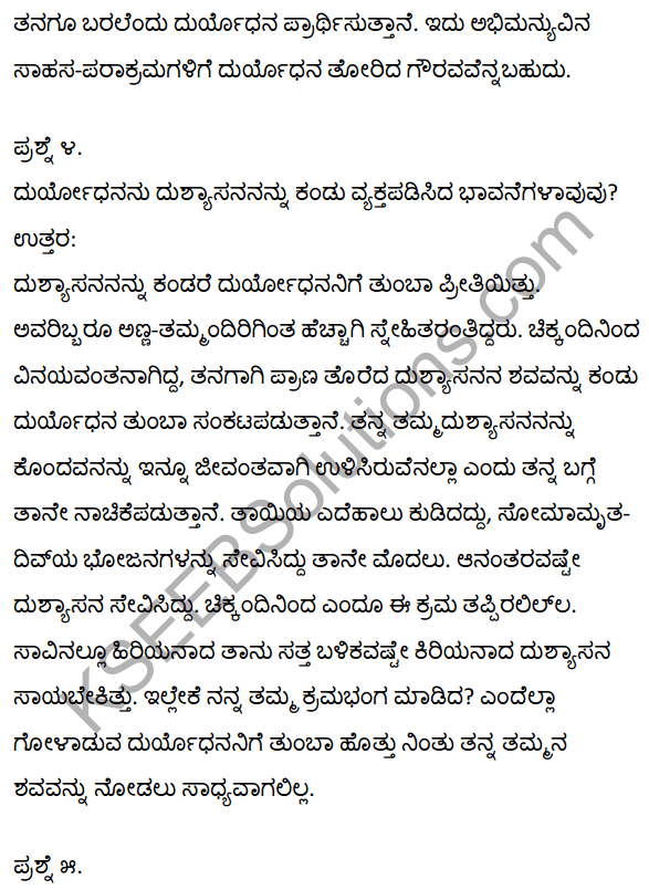 1st PUC Kannada Textbook Answers Sahitya Sanchalana Chapter 1 Duryodhana Vilapa 11