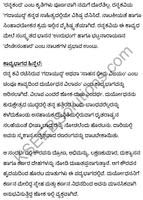 1st PUC Kannada Textbook Answers Sahitya Sanchalana Chapter 1 Duryodhana Vilapa 18