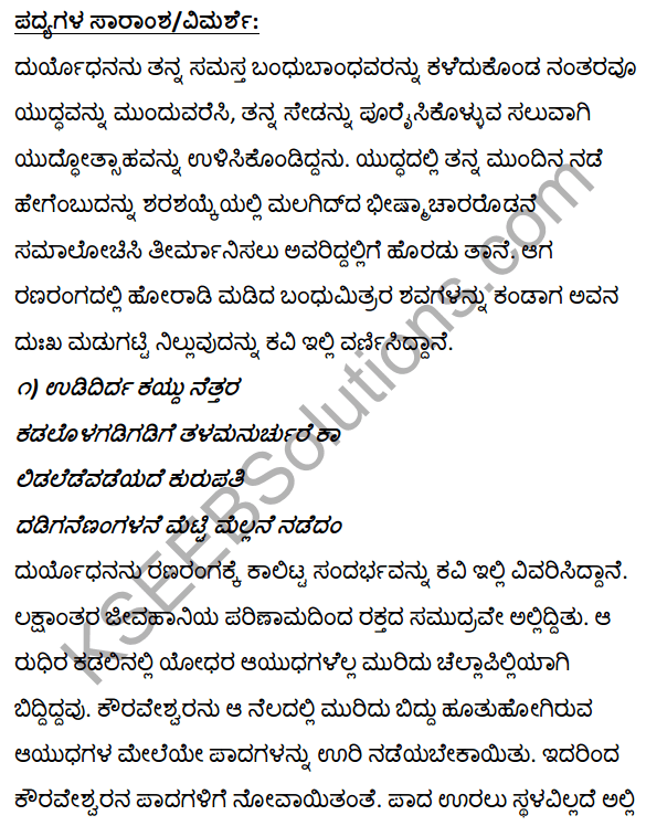 1st PUC Kannada Textbook Answers Sahitya Sanchalana Chapter 1 Duryodhana Vilapa 19