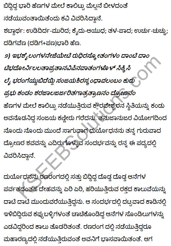 1st PUC Kannada Textbook Answers Sahitya Sanchalana Chapter 1 Duryodhana Vilapa 20