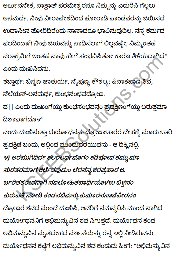 1st PUC Kannada Textbook Answers Sahitya Sanchalana Chapter 1 Duryodhana Vilapa 22
