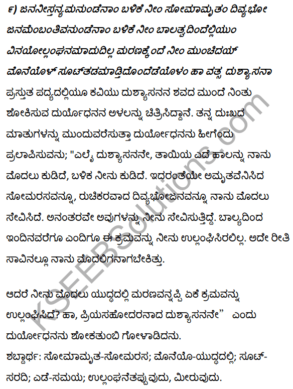 1st PUC Kannada Textbook Answers Sahitya Sanchalana Chapter 1 Duryodhana Vilapa 28