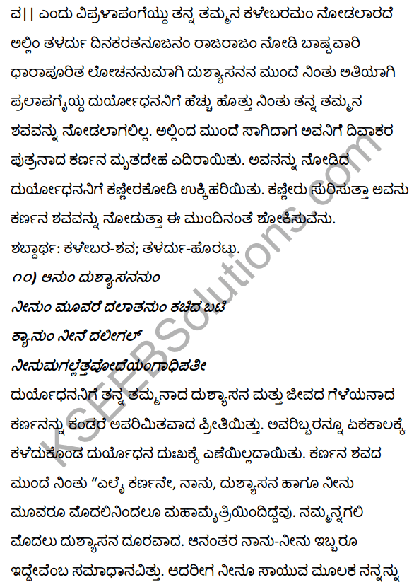 1st PUC Kannada Textbook Answers Sahitya Sanchalana Chapter 1 Duryodhana Vilapa 29