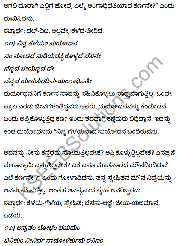 1st PUC Kannada Textbook Answers Sahitya Sanchalana Chapter 1 Duryodhana Vilapa 30