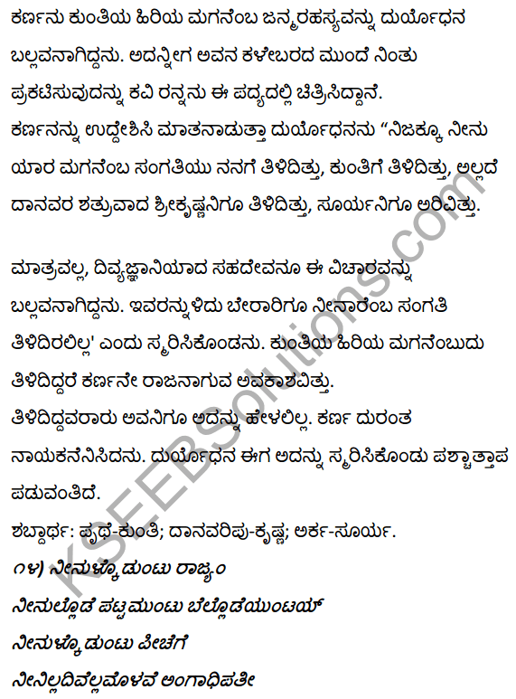 1st PUC Kannada Textbook Answers Sahitya Sanchalana Chapter 1 Duryodhana Vilapa 32