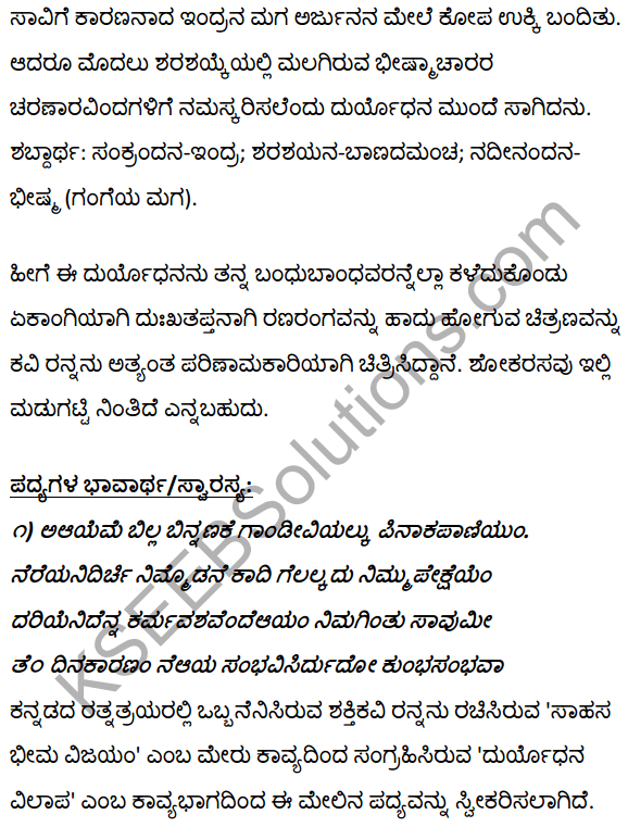 1st PUC Kannada Textbook Answers Sahitya Sanchalana Chapter 1 Duryodhana Vilapa 34