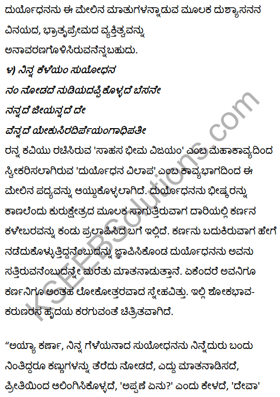 1st PUC Kannada Textbook Answers Sahitya Sanchalana Chapter 1 Duryodhana Vilapa 39