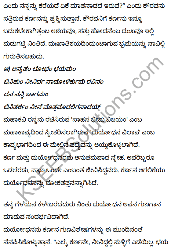 1st PUC Kannada Textbook Answers Sahitya Sanchalana Chapter 1 Duryodhana Vilapa 40