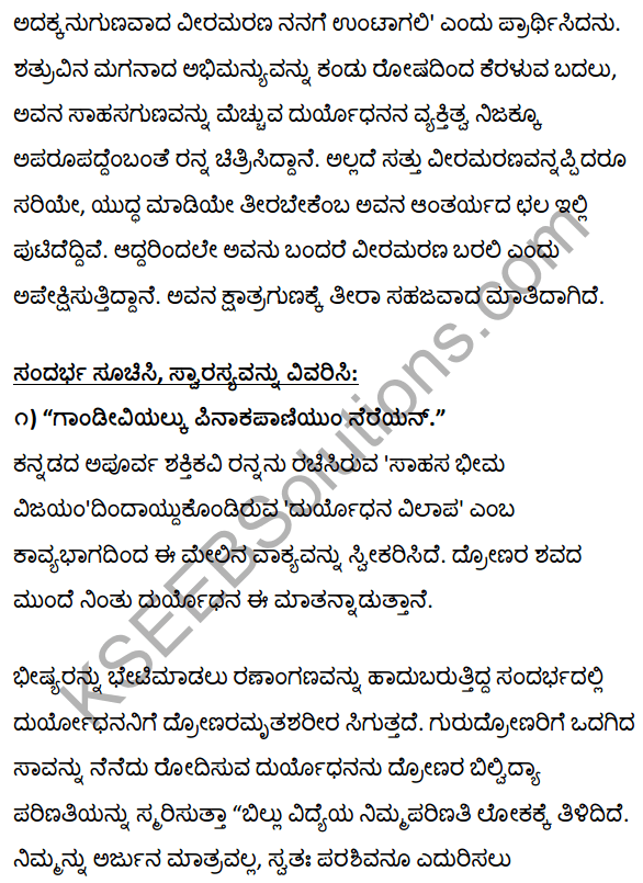 1st PUC Kannada Textbook Answers Sahitya Sanchalana Chapter 1 Duryodhana Vilapa 44