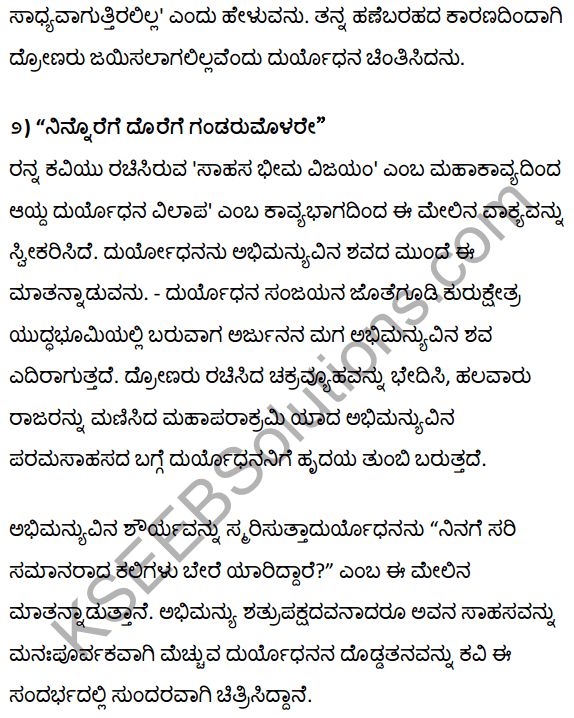 1st PUC Kannada Textbook Answers Sahitya Sanchalana Chapter 1 Duryodhana Vilapa 45