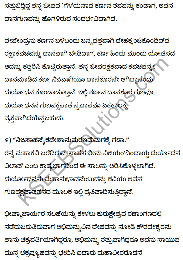 1st PUC Kannada Textbook Answers Sahitya Sanchalana Chapter 1 Duryodhana Vilapa 50