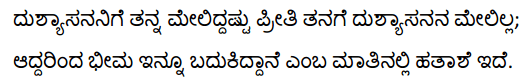 1st PUC Kannada Textbook Answers Sahitya Sanchalana Chapter 1 Duryodhana Vilapa 53