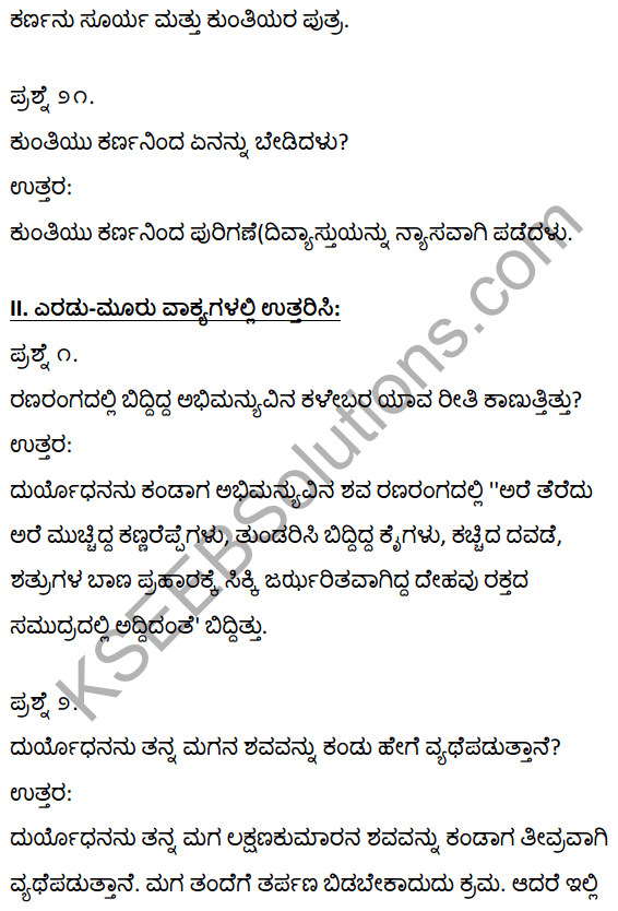 1st PUC Kannada Textbook Answers Sahitya Sanchalana Chapter 1 Duryodhana Vilapa 6