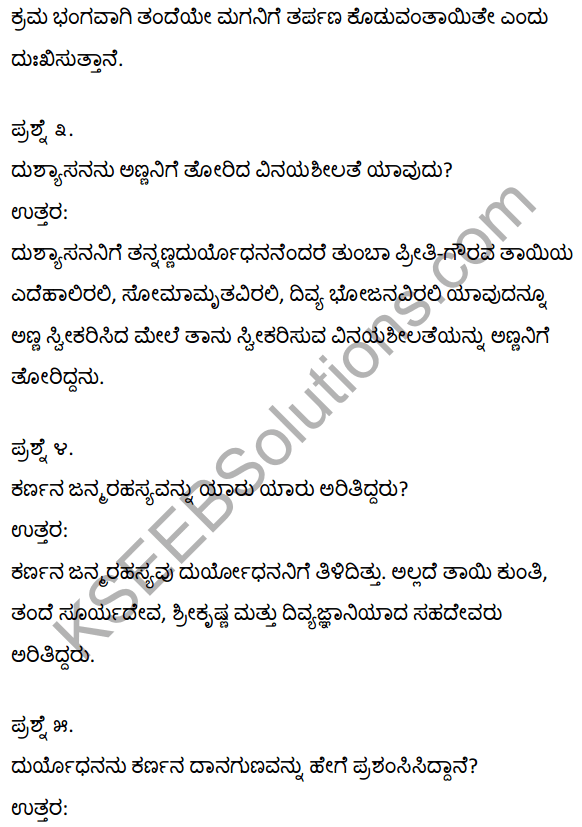 1st PUC Kannada Textbook Answers Sahitya Sanchalana Chapter 1 Duryodhana Vilapa 7