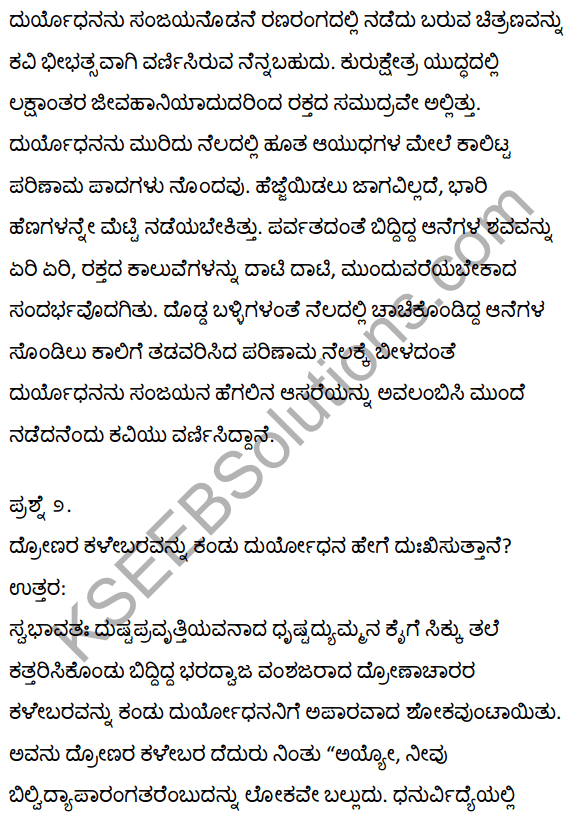 1st PUC Kannada Textbook Answers Sahitya Sanchalana Chapter 1 Duryodhana Vilapa 9