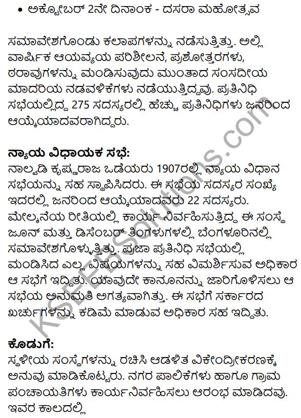 Bhagya Shilpigalu Summary in Kannada 3