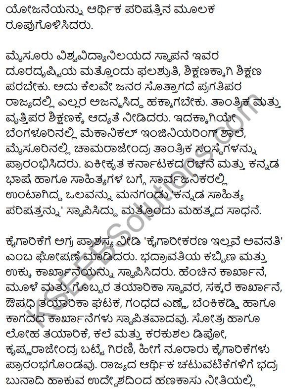 Bhagya Shilpigalu Summary in Kannada 9
