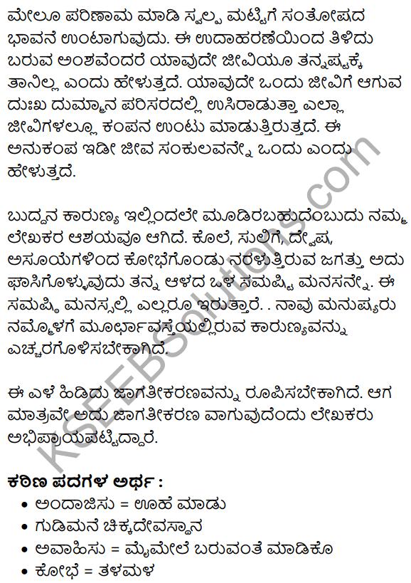 Edege Bidda Akshara Summary in Kannada 3