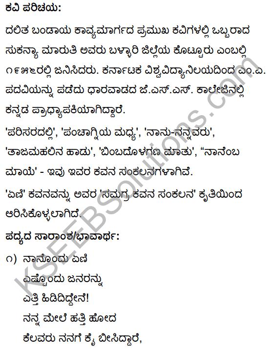 Eni Summary in Kannada 1