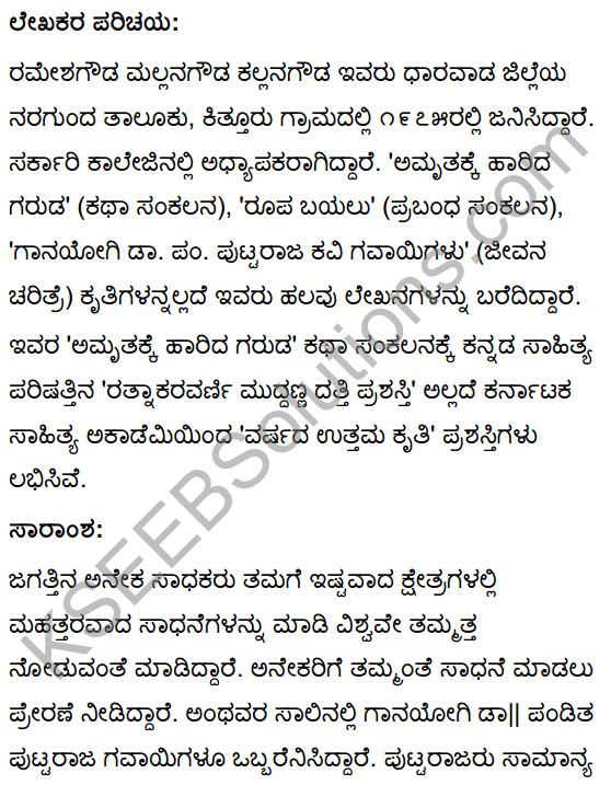 Ganayogi Pandita Puttaraja Gawai Summary in Kannada 1
