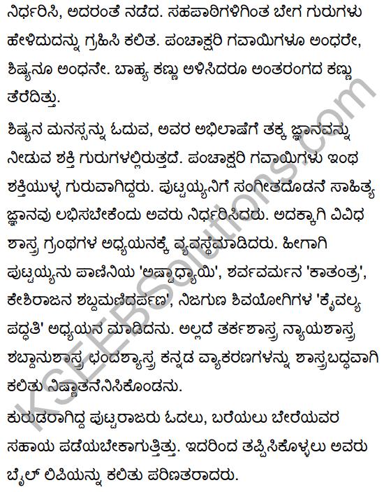 Ganayogi Pandita Puttaraja Gawai Summary in Kannada 5