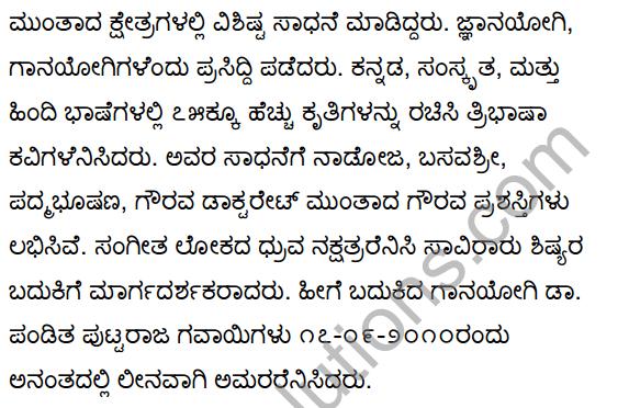 Ganayogi Pandita Puttaraja Gawai Summary in Kannada 8