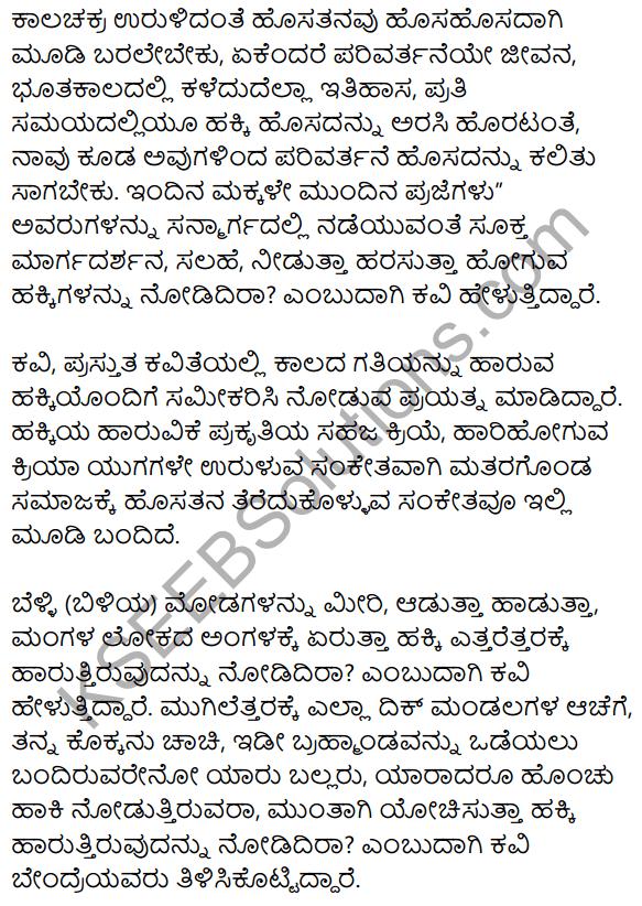 Hakki Harutide Nodidira Summary in Kannada 3