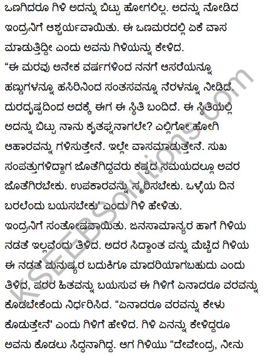 Ona Marada Gili Summary in Kannada 4