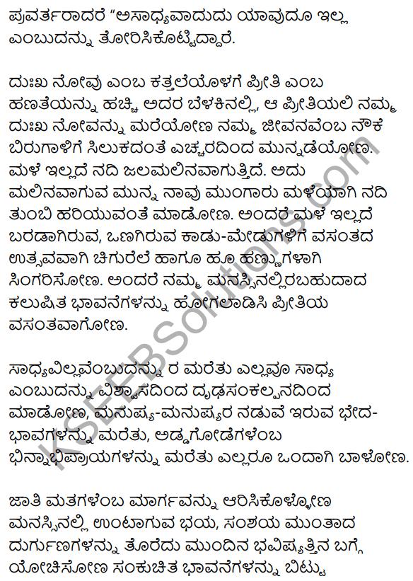 Sankalpa Geete Summary in Kannada 2