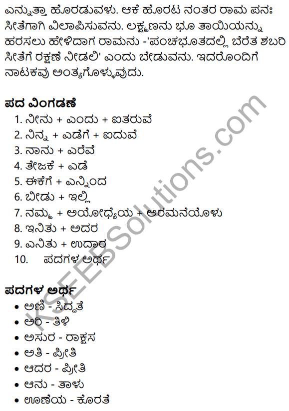 Shabari Summary in Kannada 6