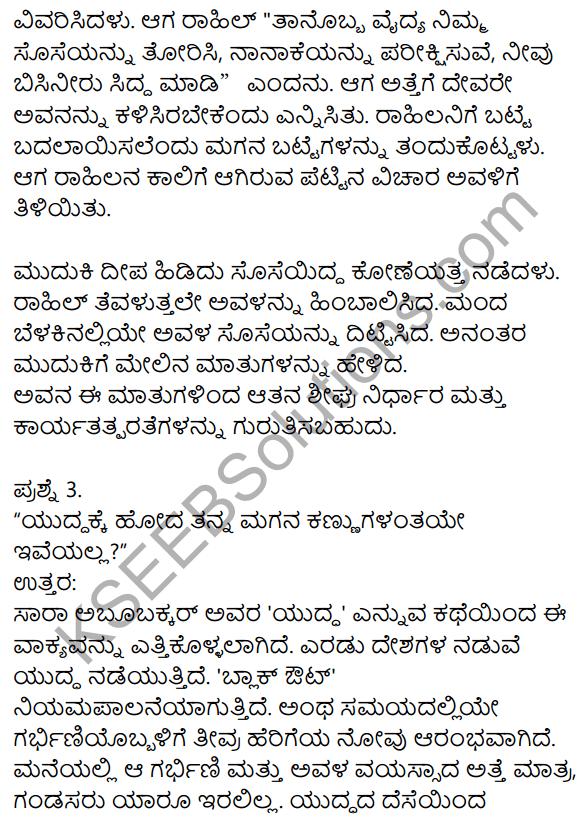 Siri Kannada Text Book Class 10 Solutions Gadya Chapter 1 Yuddha 10