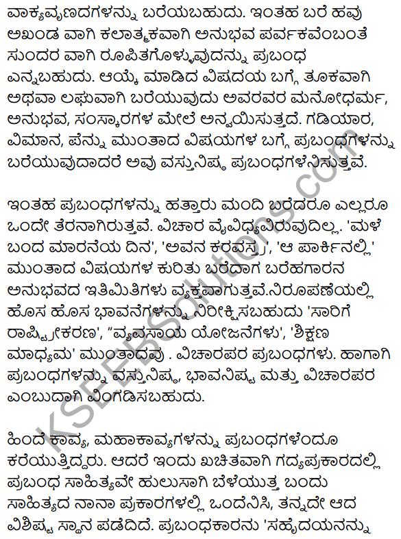 Siri Kannada Text Book Class 10 Solutions Gadya Chapter 1 Yuddha 17