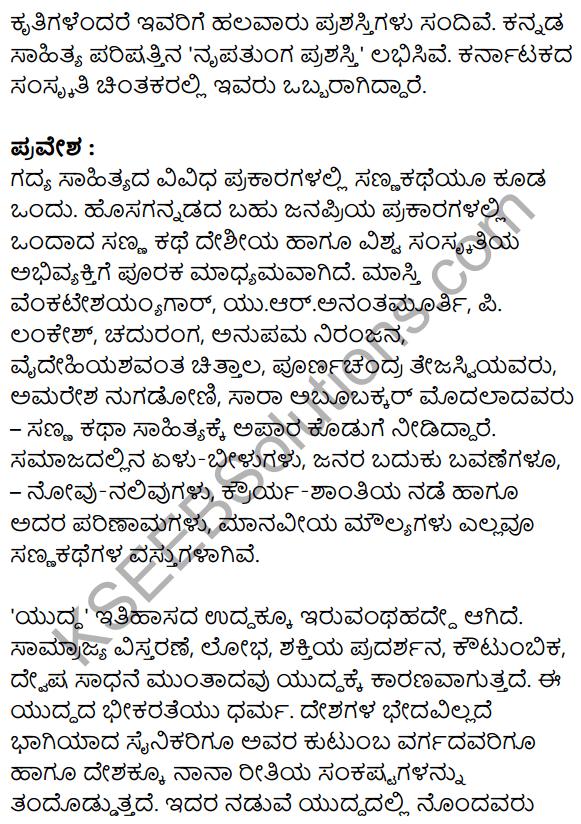Siri Kannada Text Book Class 10 Solutions Gadya Chapter 1 Yuddha 33