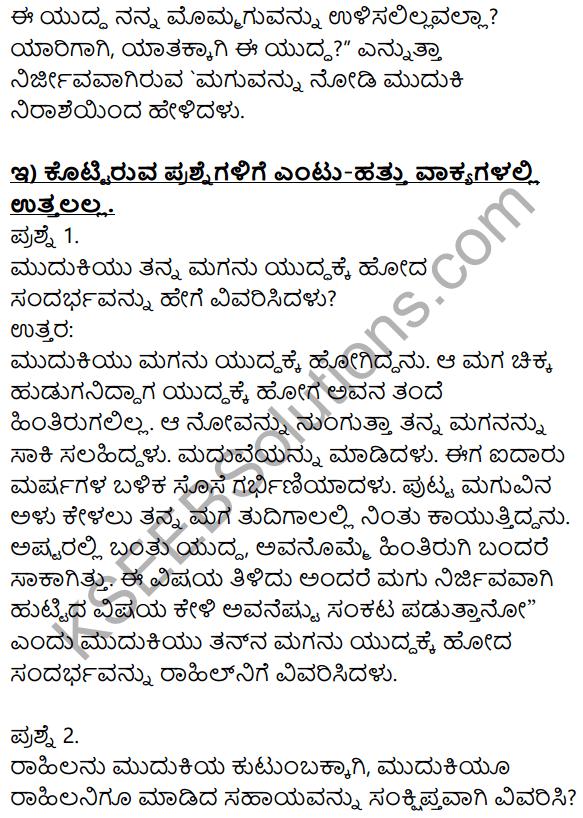 Siri Kannada Text Book Class 10 Solutions Gadya Chapter 1 Yuddha 4