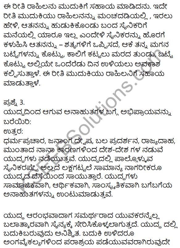 Siri Kannada Text Book Class 10 Solutions Gadya Chapter 1 Yuddha 6