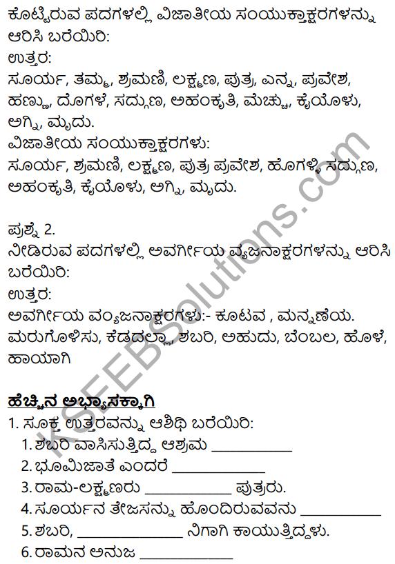 Siri Kannada Text Book Class 10 Solutions Gadya Chapter 2 Shabari 12
